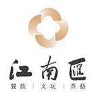 江南汇茶餐厅招服务员