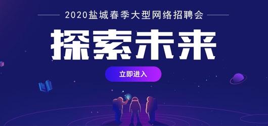 2020年盐城春季大型网络招聘会