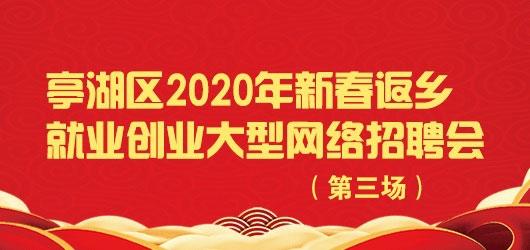 亭湖区2020年新春返乡就业创业大型网络招聘会(第三场,2家单位,2417个岗位)