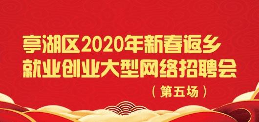 亭湖区2020年新春返乡就业创业大型网络招聘会(第五场,9家企业,180个岗位)