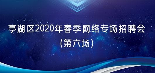 亭湖区2020年春季网络专场招聘会(第六场)