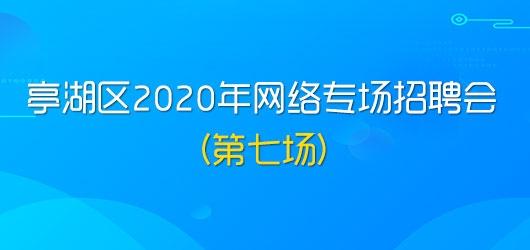 亭湖区2020年网络专场招聘会(第七场)