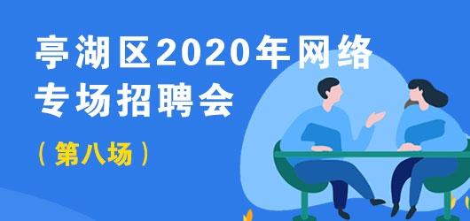 亭湖区2020年网络专场招聘会(第八场)