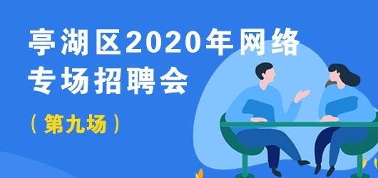 亭湖区2020年网络专场招聘会(第九场)