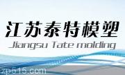 江苏泰特模塑股份有限公司