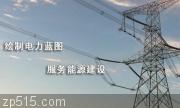 盐城邦尼电力工程有限公司