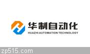 江苏华制自动化科技有限公司
