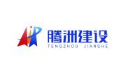 上海腾洲建设集团股份有限公司(盐城南海未来城项目部
