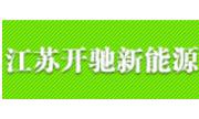 江苏开驰新能源有限公司