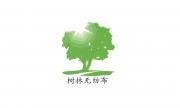 江苏树林无纺布有限公司