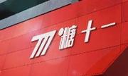 江苏糖十一科技有限公司
