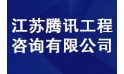 江苏腾讯工程咨询有限公司