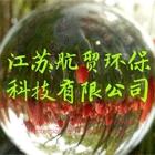 江苏航贸环保科技有限公司