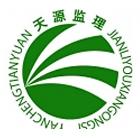 江苏天源电力建设监理咨询有限公司