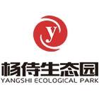 江苏杨侍农业生态园发展有限公司