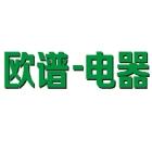 宁波欧谱宏远电器有限公司盐城分公司