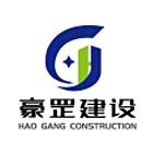 江苏豪罡建设工程有限公司