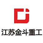 江苏金斗重工有限公司