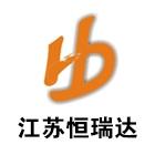 江苏恒瑞达机电工程有限公司