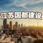 江苏国都建设有限公司