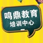 盐城市亭湖区鸣鼎教育培训中心有限公司