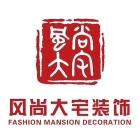 风尚大宅装饰设计工程有限公司