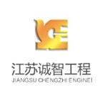 江苏诚智工程设计咨询有限公司盐城分公司