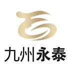 九州永泰建设工程江苏有限公司