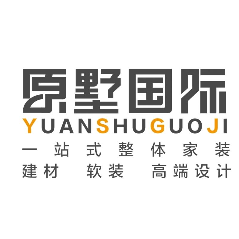 江苏原墅家居建材有限公司
