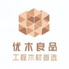 江苏优木良品木业有限公司