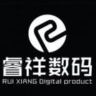 盐城睿祥数码科技有限公司
