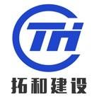 江苏拓和建设工程有限公司