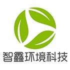 江苏智鑫环境科技有限公司
