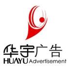 盐城华宇广告传媒有限公司