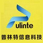 江苏普林特信息科技有限公司