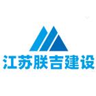 江苏朕吉建设工程有限公司