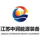 江苏中润能源装备有限公司