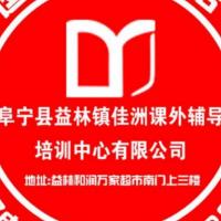 阜宁县益林镇佳洲课外辅导培训中心有限公司
