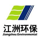 江苏江洲环保科技有限公司