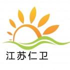 江苏仁卫环保科技发展有限公司