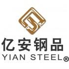 盐城亿安建筑钢品科技有限公司