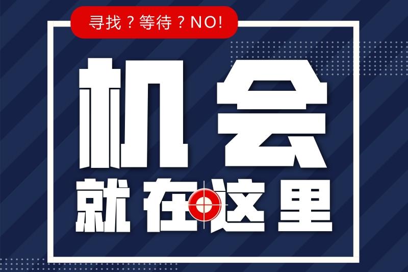 盐都区中兴街道办事处招聘会计2名(8月25日至8月29日)