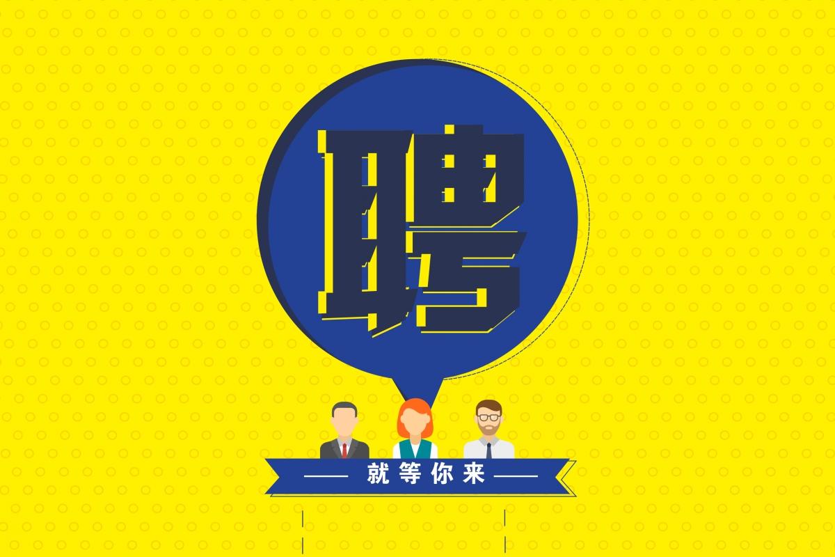 盐都区尚庄镇人民政府招聘会计5名(8月27日至9月2日)