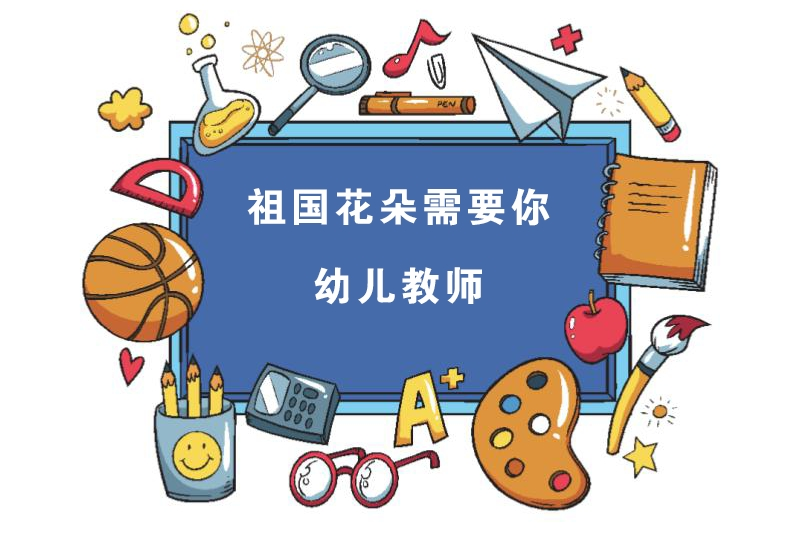 盐都区楼王、北龙港幼儿园招聘公告
