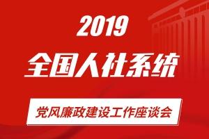 全国人社系统2019年党风廉政建设工作座谈会召开