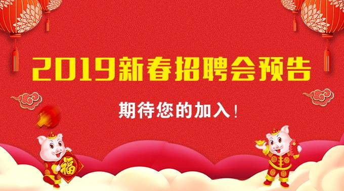 2019年盐城新春大型招聘会预告(最新版)