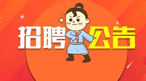 招考|盐城市楼王、北龙港幼儿园招聘公告,报名时间:2019年6月24日-7月3日