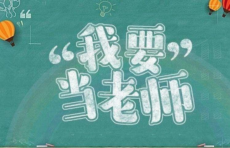 招考_江苏省盐南高新区2019年面向社会公开招聘教师公告,报