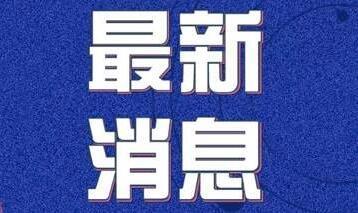 江苏省疫情防控期间职工工资报酬权益相关政策问答