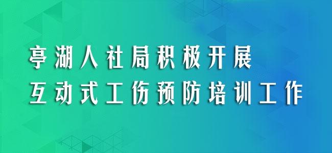亭湖人社局积极开展互动式工伤预防培训工作